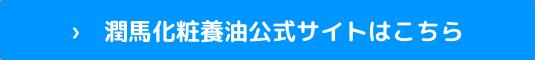 Junma cosmetic oil