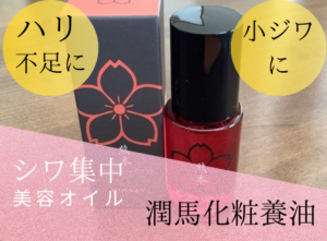 How to use Junma cosmetic oil